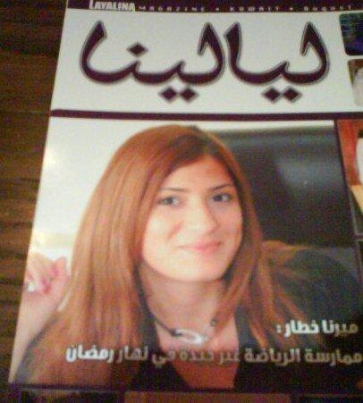 Layalina Magazine – Kuwait