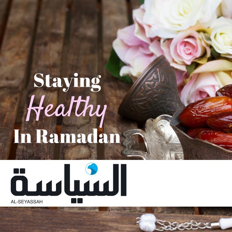 Al Siyasah Newspaper – Kuwait